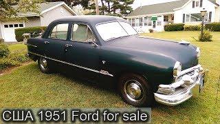 """USA КИНО 1224. CARS FOR SALE. Продается 1951 """"Форд"""",  копия нашей """"Волги"""" ГАЗ-21"""