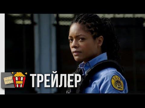 ЧЕРНЫЙ И СИНИЙ — Русский трейлер | 2019 | Новые трейлеры