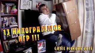 13 КИЛОГРАММОВ ИГР! - Game pickups 2015