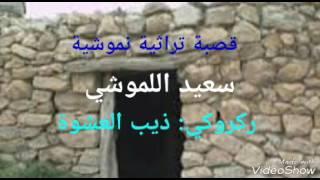 """سعيد اللموشي- قصبة ركروكي - """" ذيب العشوة """" - Gasba rakrouki - Saïd LEMOUCHI - Dhib el3achwa"""