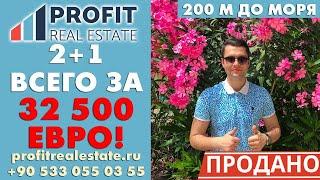 Недорогая квартира в Турции, Алания, Махмутлар. Приобретение апартаментов у моря