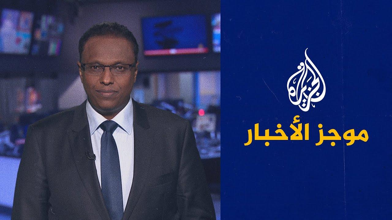 موجز الأخبار - الثالثة صباحا 08/04/2021  - نشر قبل 7 ساعة
