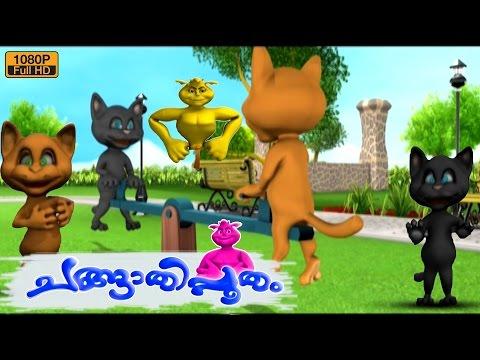 Changathipootham | malayalam cartoon | malayalam animation for children