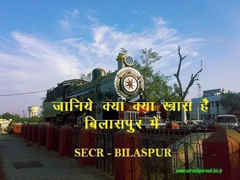 Bilaspur chhattisgarh first look