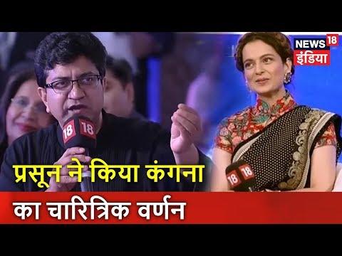 Kangana Ranaut का चारित्रिक वर्णन Prasoon Joshi की ज़ुबानी | #News18RisingIndia