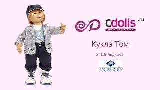 Кукла Том Мюллер Вихтель Шильдкрёт