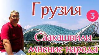 """ГРУЗИЯ. День 2 """"Саакашвили - мнение народа"""""""