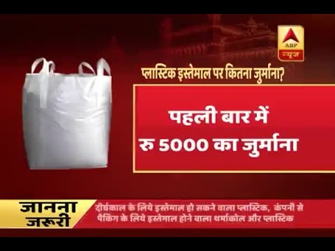 Maharashtra Plastic Ban: All You Need To Know | ABP News