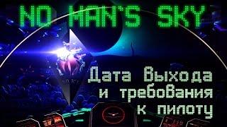No man's sky - дата выхода игры. Требования к пилотам бесконечности. (Перезалив)