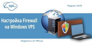 Настройка списку IP з яких можливе підключення до Windows Server 2008 | VPS.ua