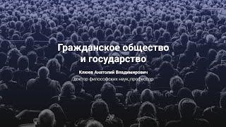видео 1. Гражданское общество и государство