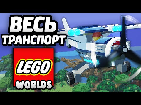 LEGO Worlds - ВЕСЬ ТРАНСПОРТ / All Transport