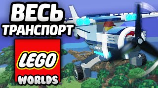 lEGO Worlds - ВЕСЬ ТРАНСПОРТ / All Transport