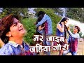 Bhojpuri Sad Song 2019 - मर जाइब जहिया गौरी - Bharat Bhojpuriya - 2019 Sad Song