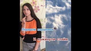 Пранки над Настей/Выкинули слайм  и порвали наушники😱/Polina Ice