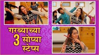 Easy Garba Steps | Lean Garba With Phulwa | Episode 05 | Navratri 2018