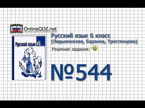 Задание № 544 — Русский язык 6 класс (Ладыженская, Баранов, Тростенцова)