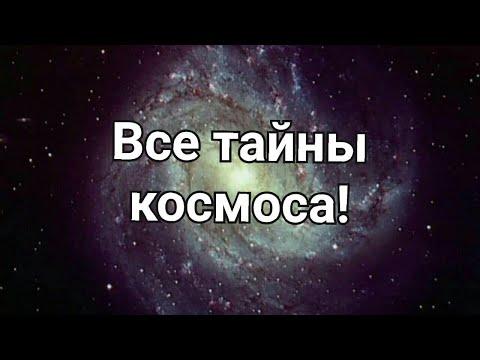 BBC: Все тайны космоса. Вселенная от начала до конца | 2020