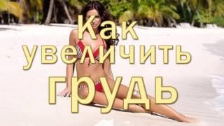 Увеличить_грудь_за_неделю_домашних_условиях(, 2014-04-02T14:15:05.000Z)