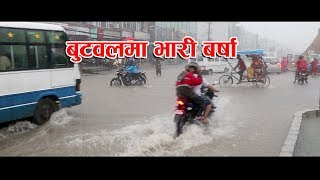 Heavy Rain in butwal बुटवलमा अहिले सम्मकै भारी बर्षा