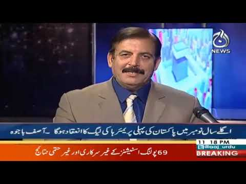 Bureau Report | 22 November 2020 | Aaj News