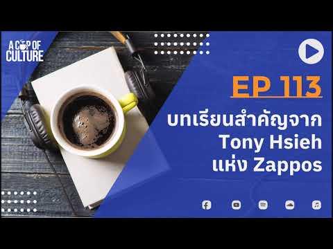 A Cup of Culture ❘ บทเรียนสำคัญจาก Tony Hsieh แห่ง Zappos ❘ Ep113