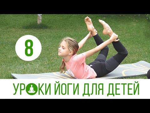 Детская йога видео уроки торрент