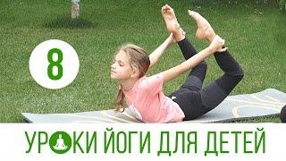 Уроки детской йоги с Алиной Михайловой. Часть 8