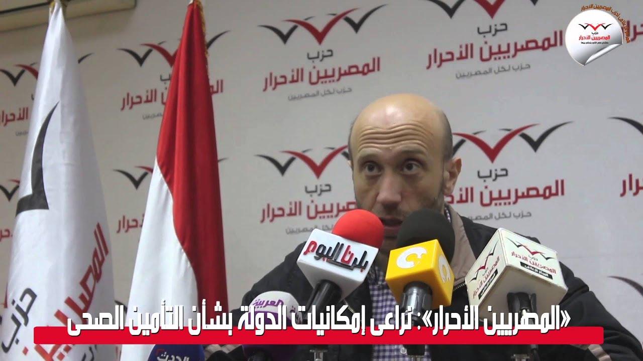 """""""المصريين الأحرار"""" نراعى إمكانيات الدولة بشأن التأمين الصحى"""
