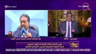 مساء dmc - وزير الصحة يفتتح الإجتماع الأول لمجلس إدارة الهيئة المصرية للتدريب الإلزامي للأطباء