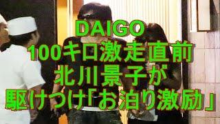 DAIGOの100キロ激走直前、北川景子が駆けつけ「お泊り激励」!? thumbnail