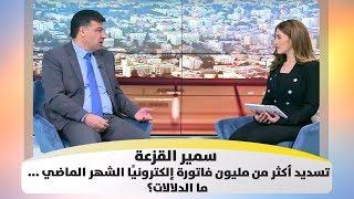 سمير القزعة -تسديد أكثر من مليون فاتورة إلكترونيًا الشهر الماضي ... ما الدلالات؟