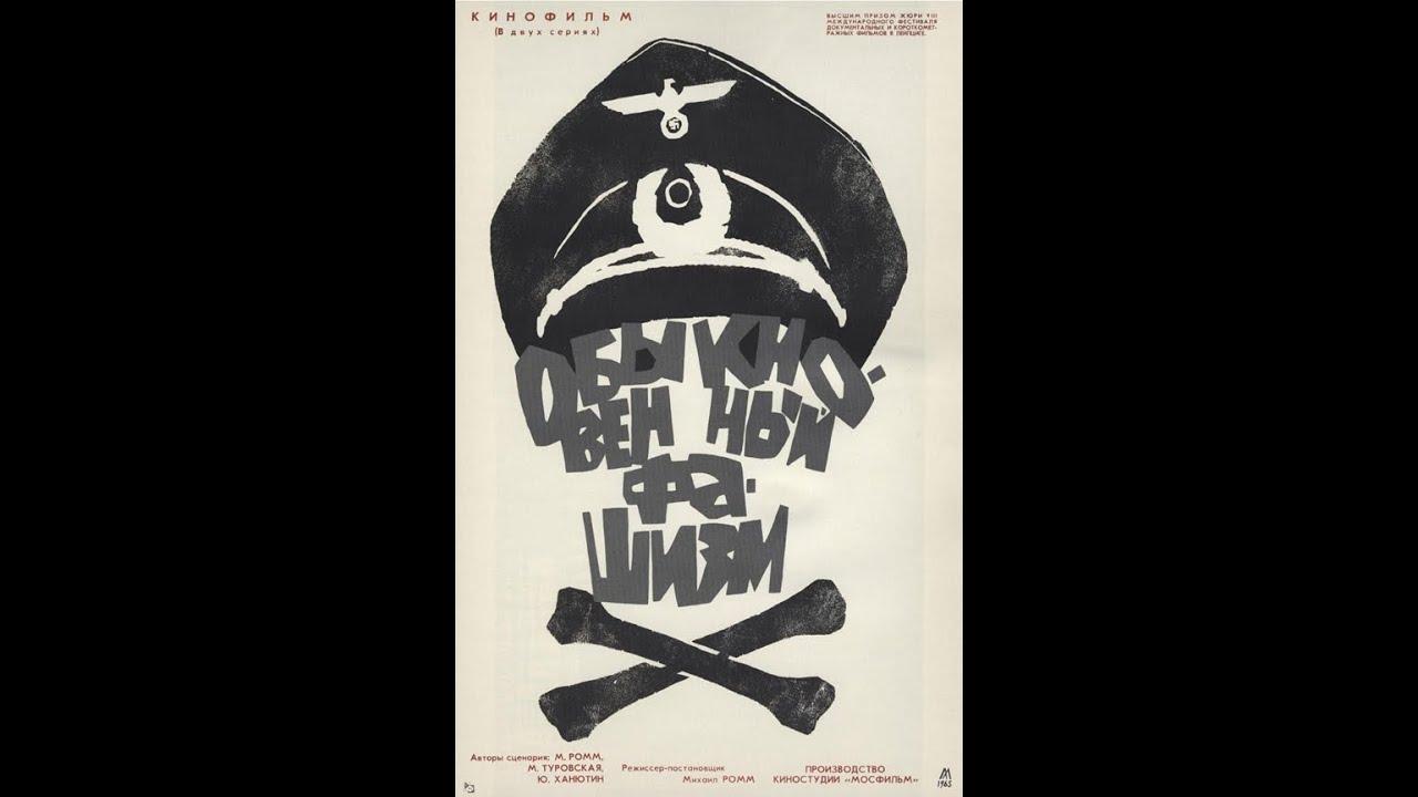 Исторический документальный фильм: Обыкновенный фашизм