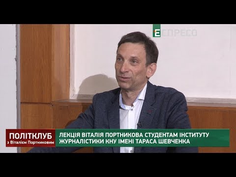 Лекція Віталія Портникова