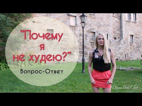 История похудения Юлии Мельниковой на 37 кг. Проект Я