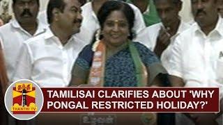 Tamilisai Soundararajan clarifies about 'Why Pongal restricted holiday?' | Thanthi TV