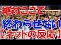 バレーボール女子 日本代表リオ五輪アジア予選タイ戦逆転勝利の反響【ネットの反応】
