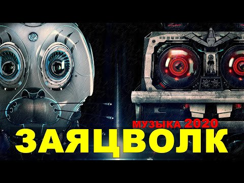 [ PAPARIK ] ЗаяцВолк +робот. Музыка 2020 - Electro Music ♫