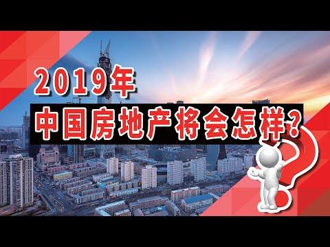 2019年中国房地产将会怎样?