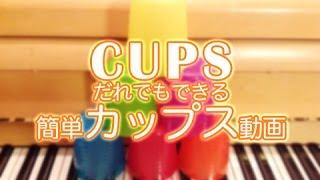 【CUPS・カップスのやり方動画】鏡を見ているようにそのままやってみる...