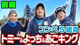 第1回UUUM GOLFコンペ5組目【トミー&よっち&あごキング】#1