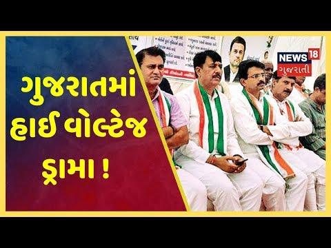 Rajya Sabha ની ચૂંટણી પહેલા જોડતોડની રણનીતિ, Congressના MLA BJP ના સંપર્કમાં