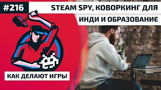 Как Делают Игры 216. Steam Spy, коворкинг для инди и образование