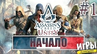 Прохождение Assassin's Creed: Unity - #1 Начало