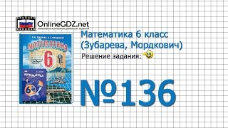 Задание № 136 - Математика 6 класс (Зубарева, Мордкович)