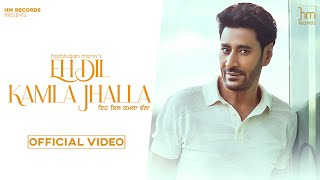 Eh Dil Kamla Jhalla (Official Video) Harbhajan Mann | Babu Singh Maan | New Punjabi Songs 2021