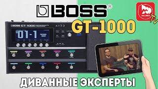 BOSS GT-1000 Топовый гитарный процессор. Полный обзор от диванных экспертов