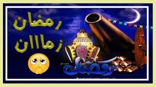 موسيقى رمضان زمان Youtube