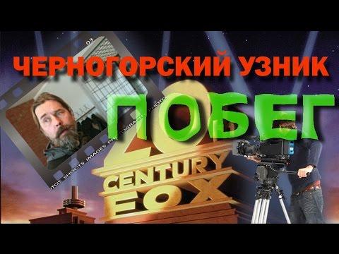 Сергей Паук Троицкий сбежал из Черногорской тюрьмы! (РенТВ)