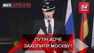 Невеличкий прокол Пині, Вєсті Кремля. Слівкі, 21 грудня 2019 року